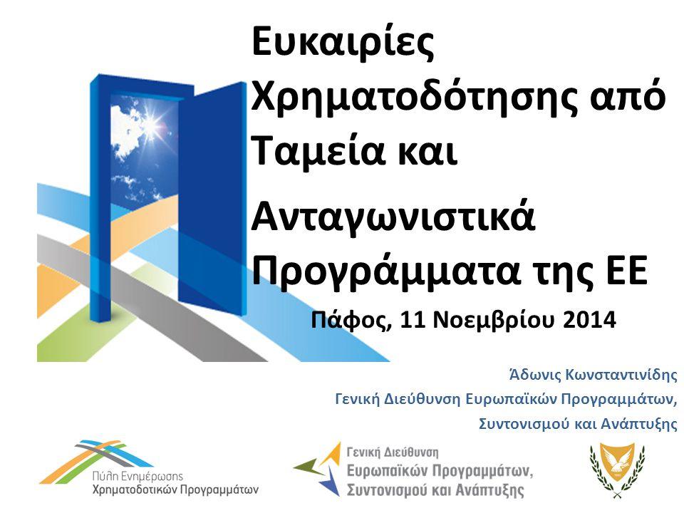 Ευκαιρίες Χρηματοδότησης από Ταμεία και Ανταγωνιστικά Προγράμματα της ΕΕ Πάφος, 11 Νοεμβρίου 2014 Άδωνις Κωνσταντινίδης Γενική Διεύθυνση Ευρωπαϊκών Προγραμμάτων, Συντονισμού και Ανάπτυξης