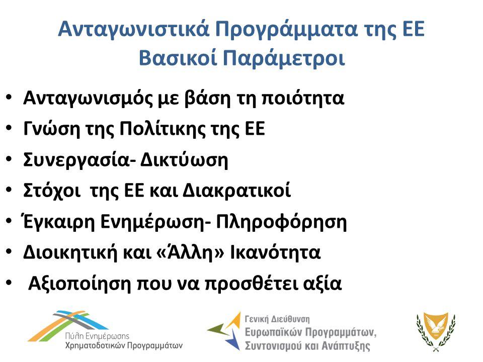 Ανταγωνιστικά Προγράμματα της ΕΕ Βασικοί Παράμετροι Ανταγωνισμός με βάση τη ποιότητα Γνώση της Πολίτικης της ΕΕ Συνεργασία- Δικτύωση Στόχοι της ΕΕ και Διακρατικοί Έγκαιρη Ενημέρωση- Πληροφόρηση Διοικητική και «Άλλη» Ικανότητα Αξιοποίηση που να προσθέτει αξία