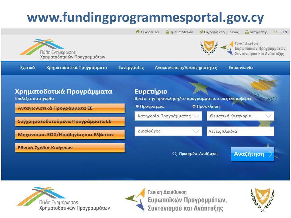 www.fundingprogrammesportal.gov.cy