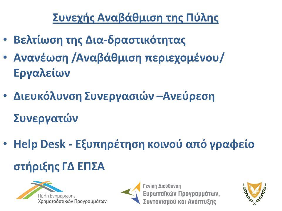 Συνεχής Αναβάθμιση της Πύλης Βελτίωση της Δια-δραστικότητας Ανανέωση /Αναβάθμιση περιεχομένου/ Εργαλείων Διευκόλυνση Συνεργασιών –Ανεύρεση Συνεργατών Help Desk - Εξυπηρέτηση κοινού από γραφείο στήριξης ΓΔ ΕΠΣΑ