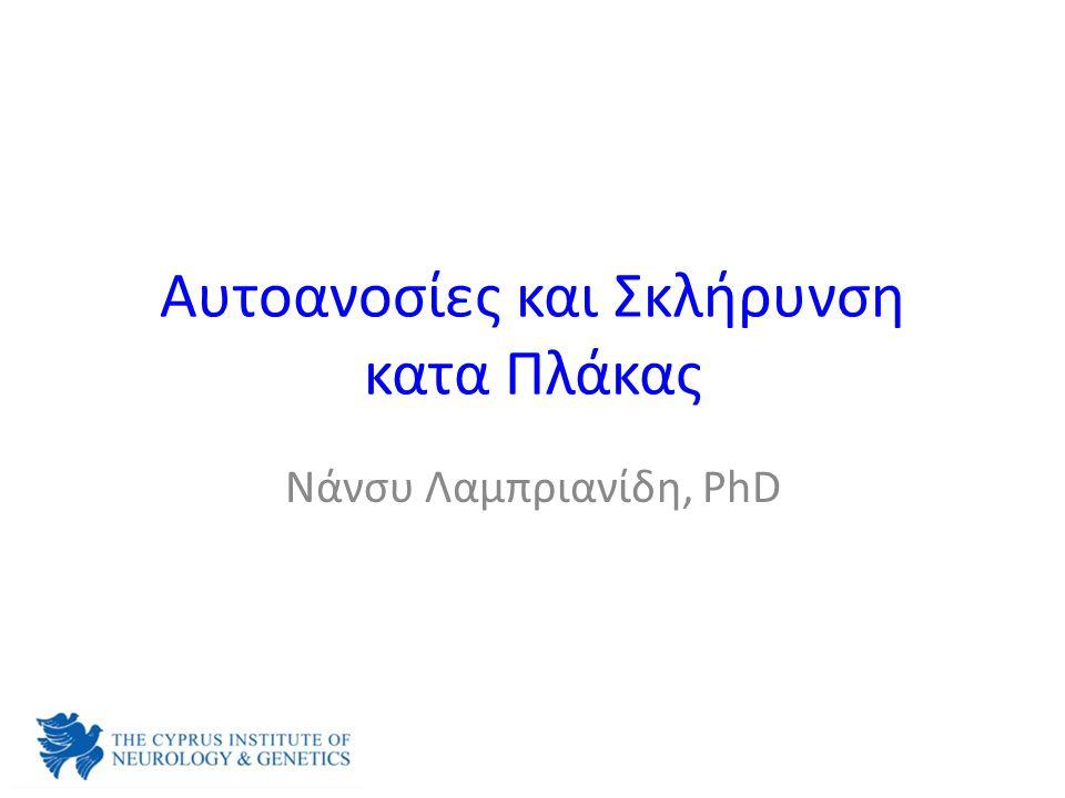 Αυτοανοσίες και Σκλήρυνση κατα Πλάκας Νάνσυ Λαμπριανίδη, PhD