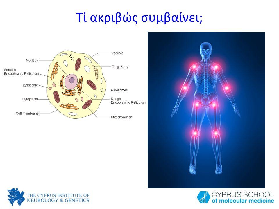 Παθογενετικά αντισώματα Τα αντισώματα είναι ουσίες που παράγουν εξειδικευμένα κύτταρα του οργανισμού μας, ως άμυνα εναντίον βλαπτικών παραγόντων του περιβάλλοντος που εισέρχονται στον οργανισμό μας.
