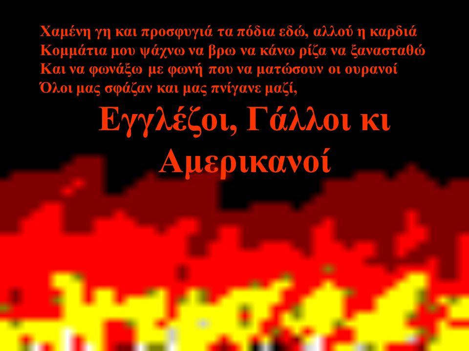 Η Σμύρνη μάνα καίγεται, καίγεται και το βιός μας Ο πόνος μας δε λέγεται, δε γράφεται ο καημός μας Ρωμιοσύνη ρωμιοσύνη δε θα ησυχάσεις πια Ένα χρόνο ζε