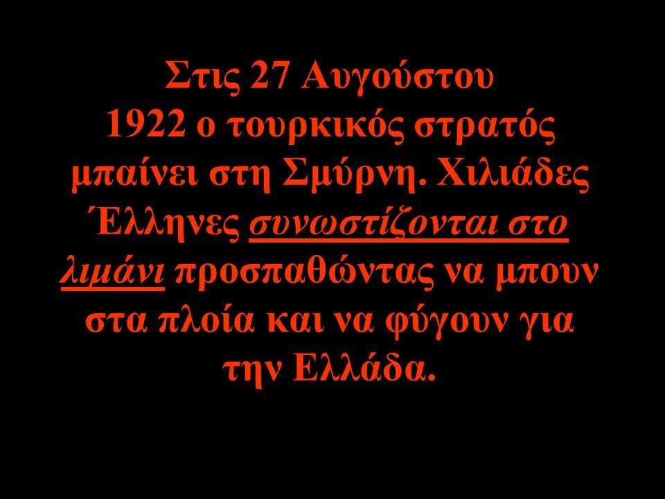 Στις 27 Αυγούστου 1922 ο τουρκικός στρατός μπαίνει στη Σμύρνη.