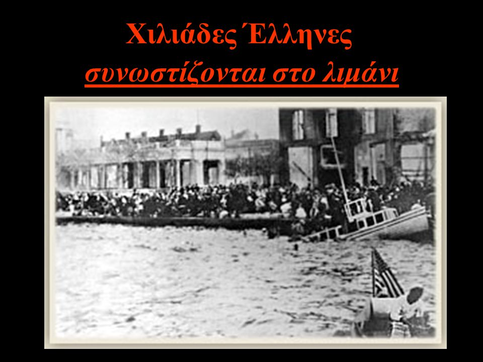 Στις 27 Αυγούστου 1922 ο τουρκικός στρατός μπαίνει στη Σμύρνη. Χιλιάδες Έλληνες συνωστίζονται στο λιμάνι προσπαθώντας να μπουν στα πλοία και να φύγουν