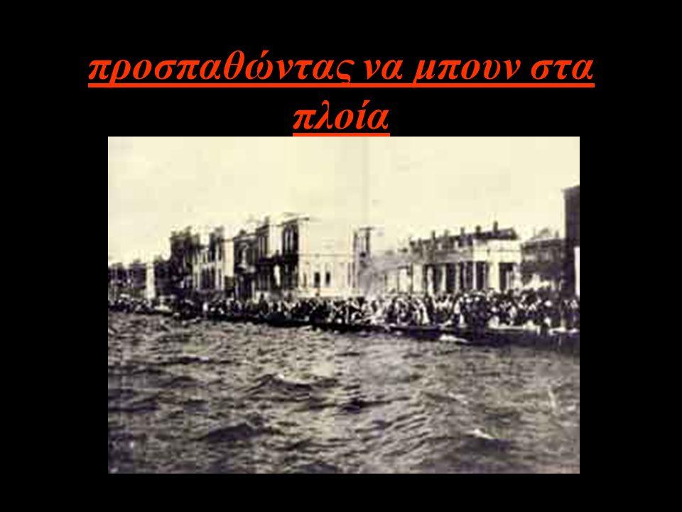 συνωστίζονται στο λιμάνι Χιλιάδες Έλληνες