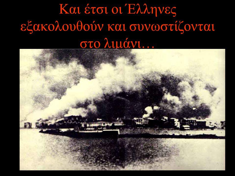 Και έτσι οι Έλληνες εξακολουθούν και συνωστίζονται στο λιμάνι…