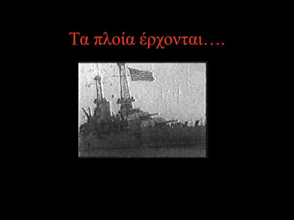 Τα πλοία έρχονται….