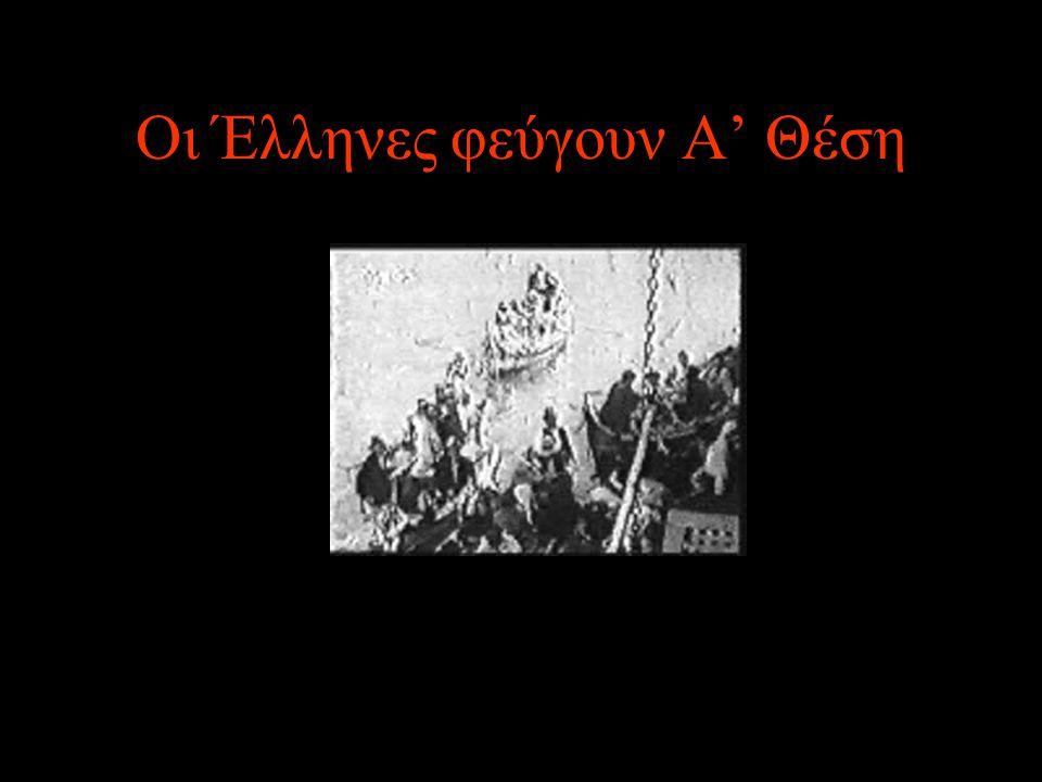 Οι Έλληνες φεύγουν Α' Θέση