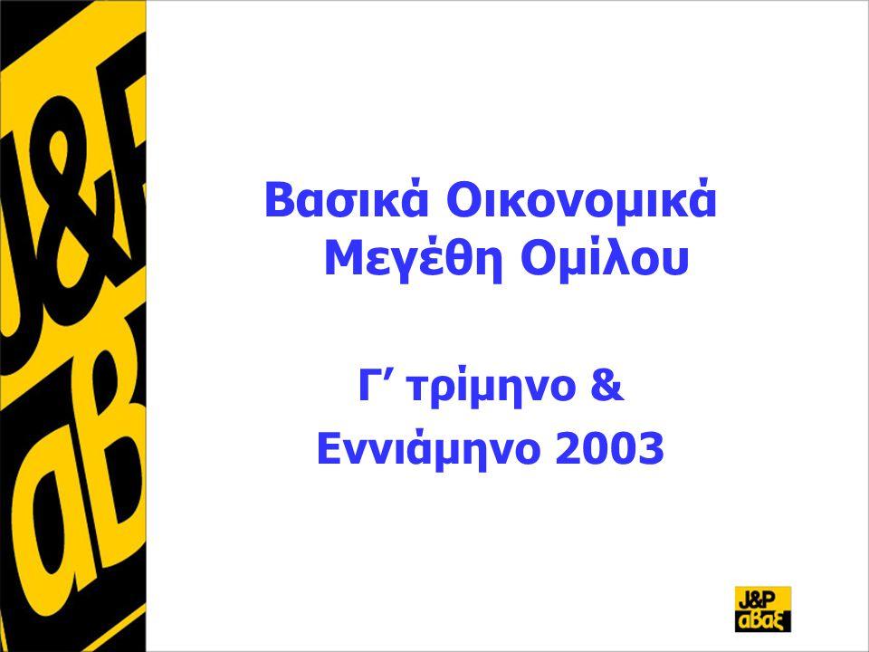Βασικά Οικονομικά Μεγέθη Ομίλου Γ' τρίμηνο & Εννιάμηνο 2003