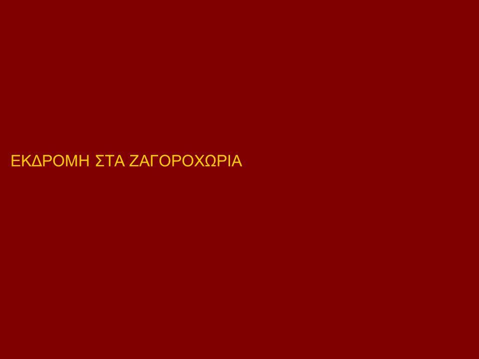 ΕΚΔΡΟΜΗ ΣΤΑ ΖΑΓΟΡΟΧΩΡΙΑ