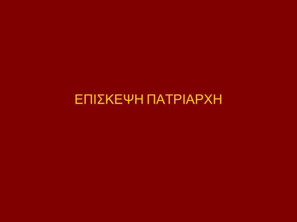 ΕΠΙΣΚΕΨΗ ΠΑΤΡΙΑΡΧΗ