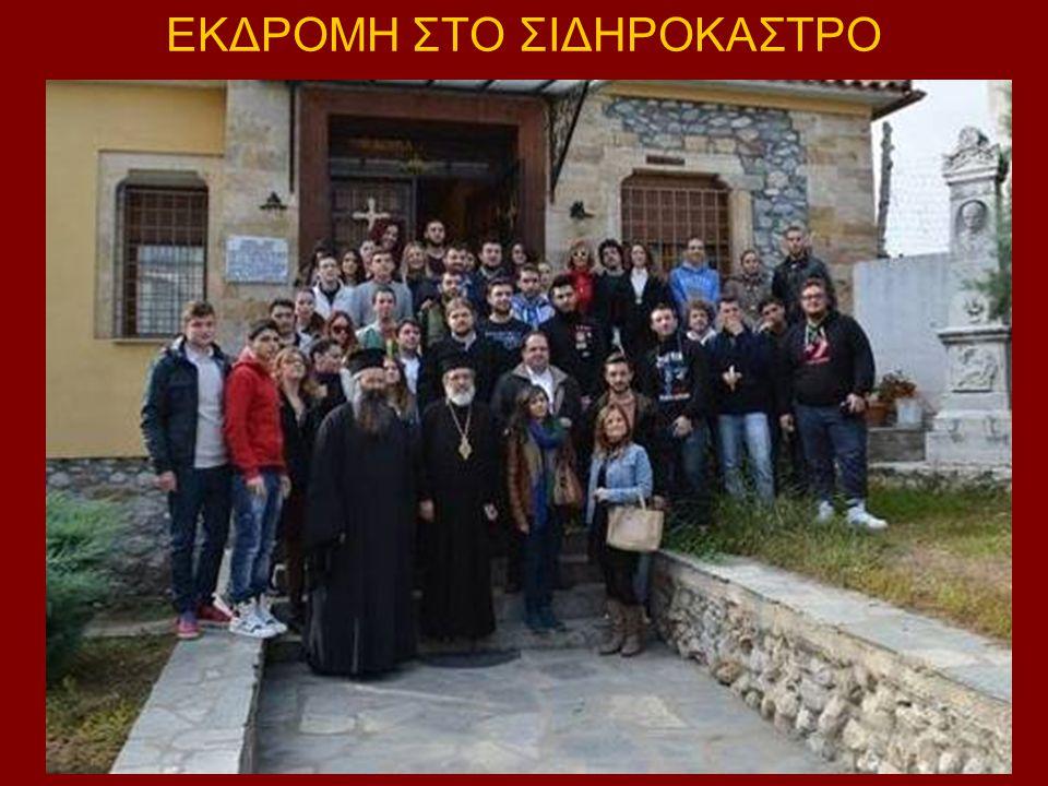 ΕΚΔΡΟΜΗ ΣΤΟ ΣΙΔΗΡΟΚΑΣΤΡΟ