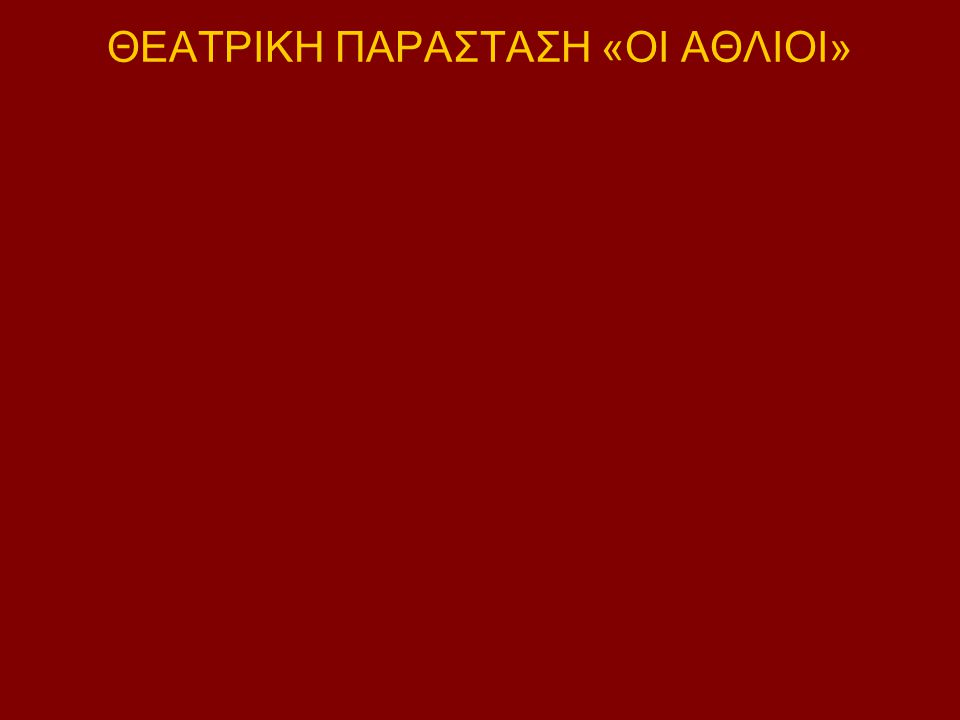 ΘΕΑΤΡΙΚΗ ΠΑΡΑΣΤΑΣΗ «ΟΙ ΑΘΛΙΟΙ»