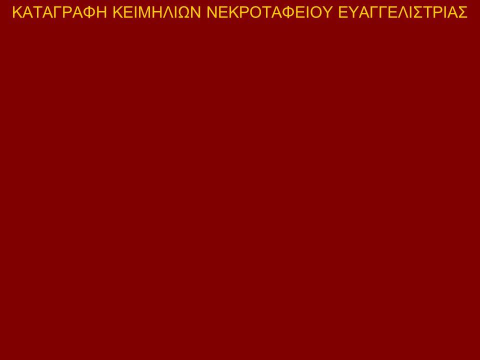 ΚΑΤΑΓΡΑΦΗ ΚΕΙΜΗΛΙΩΝ ΝΕΚΡΟΤΑΦΕΙΟΥ ΕΥΑΓΓΕΛΙΣΤΡΙΑΣ
