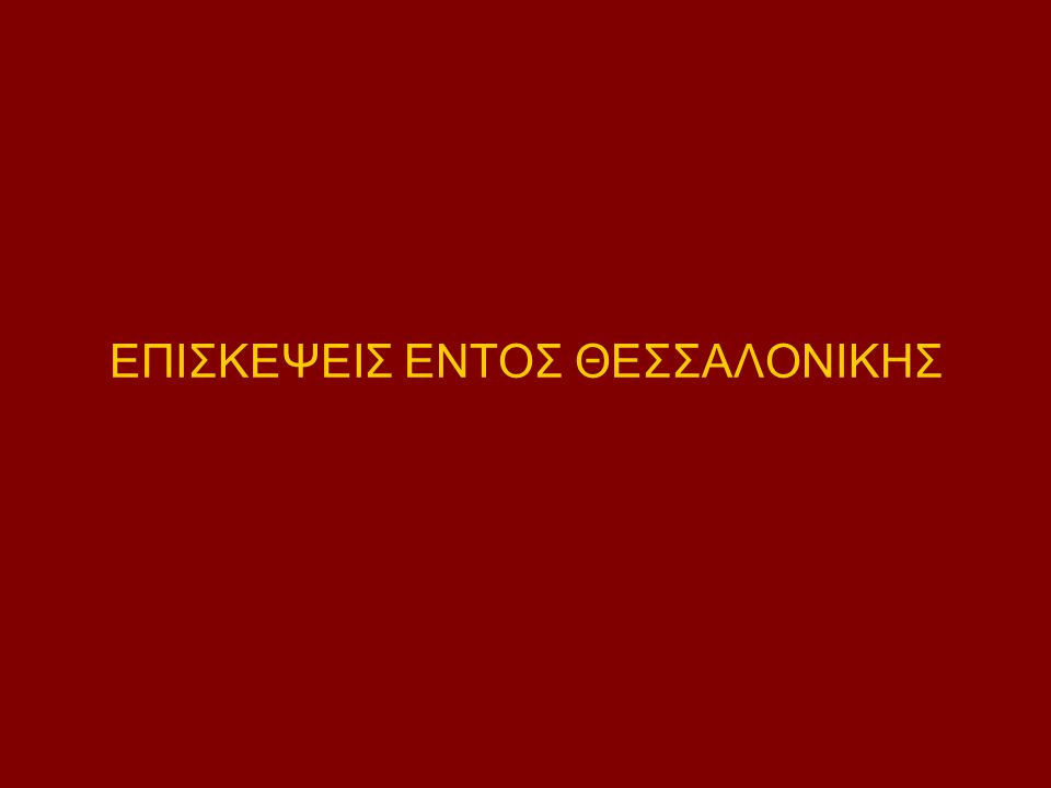 ΕΠΙΣΚΕΨΕΙΣ ΕΝΤΟΣ ΘΕΣΣΑΛΟΝΙΚΗΣ