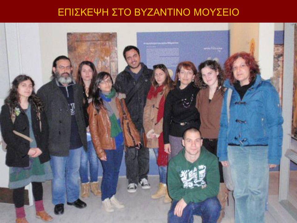 ΕΠΙΣΚΕΨΗ ΣΤΟ ΒΥΖΑΝΤΙΝΟ ΜΟΥΣΕΙΟ