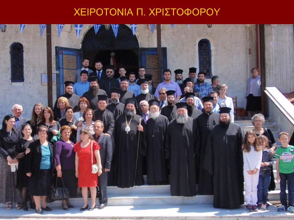 ΧΕΙΡΟΤΟΝΙΑ Π. ΧΡΙΣΤΟΦΟΡΟΥ