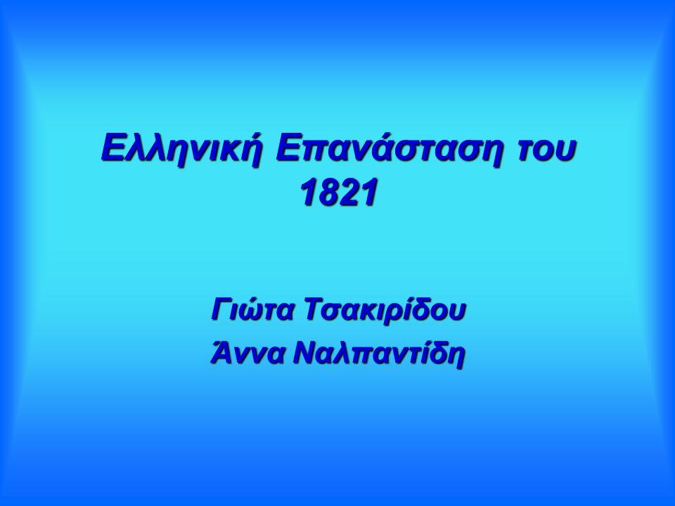 Ελληνική Επανάσταση του 1821 Γιώτα Τσακιρίδου Άννα Ναλπαντίδη