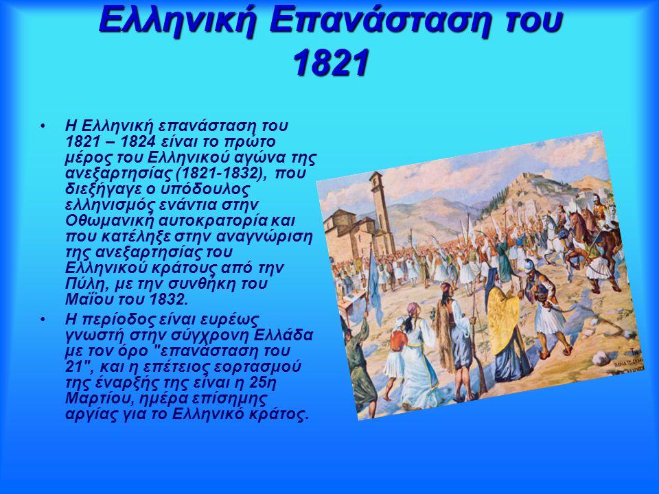 Ελληνική Επανάσταση του 1821 Η Ελληνική επανάσταση του 1821 – 1824 είναι το πρώτο μέρος του Ελληνικού αγώνα της ανεξαρτησίας (1821-1832), που διεξήγαγ