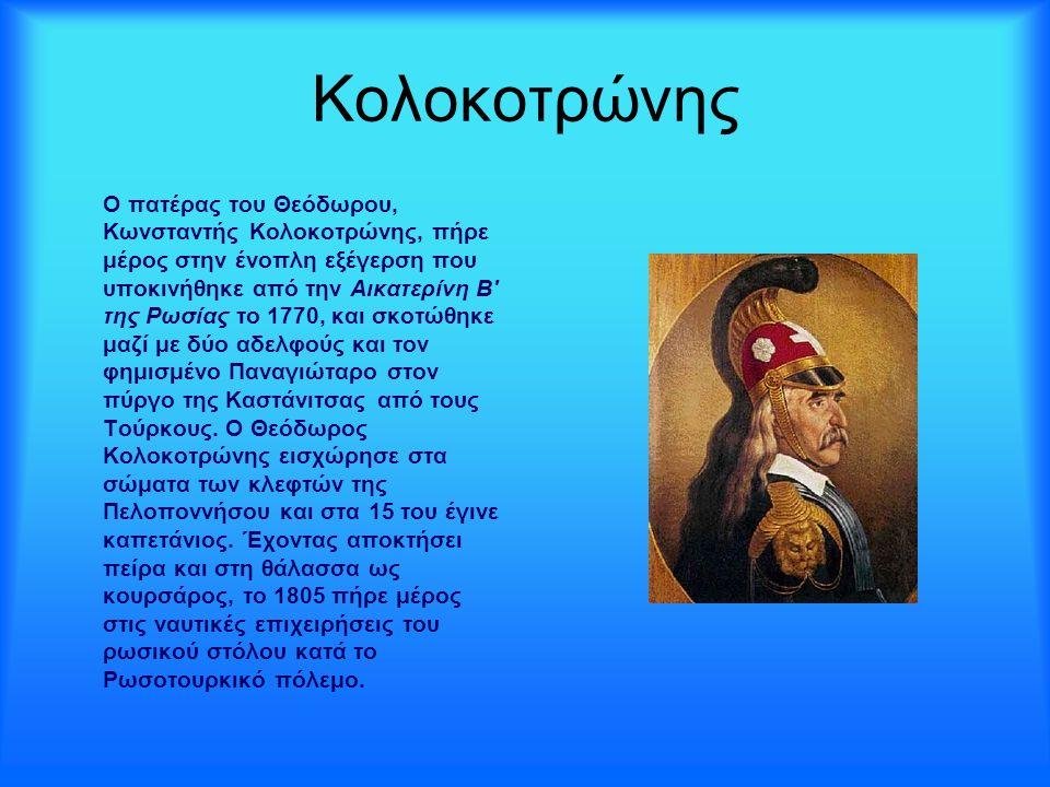Κολοκοτρώνης Ο πατέρας του Θεόδωρου, Κωνσταντής Κολοκοτρώνης, πήρε μέρος στην ένοπλη εξέγερση που υποκινήθηκε από την Αικατερίνη Β' της Ρωσίας το 1770