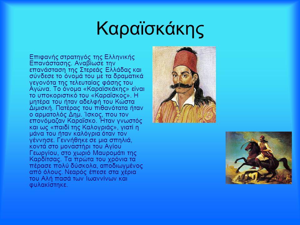 Καραϊσκάκης Επιφανής στρατηγός της Ελληνικής Επανάστασης. Αναβίωσε την επανάσταση της Στερεάς Ελλάδας και σύνδεσε το όνομά του με τα δραματικά γεγονότ