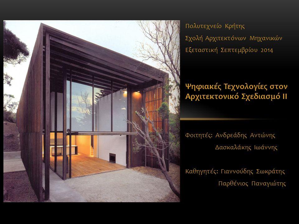 Πολυτεχνείο Κρήτης Σχολή Αρχιτεκτόνων Μηχανικών Εξεταστική Σεπτεμβρίου 2014 Ψηφιακές Τεχνολογίες στον Αρχιτεκτονικό Σχεδιασμό ΙΙ Φοιτητές: Ανδρεάδης Α