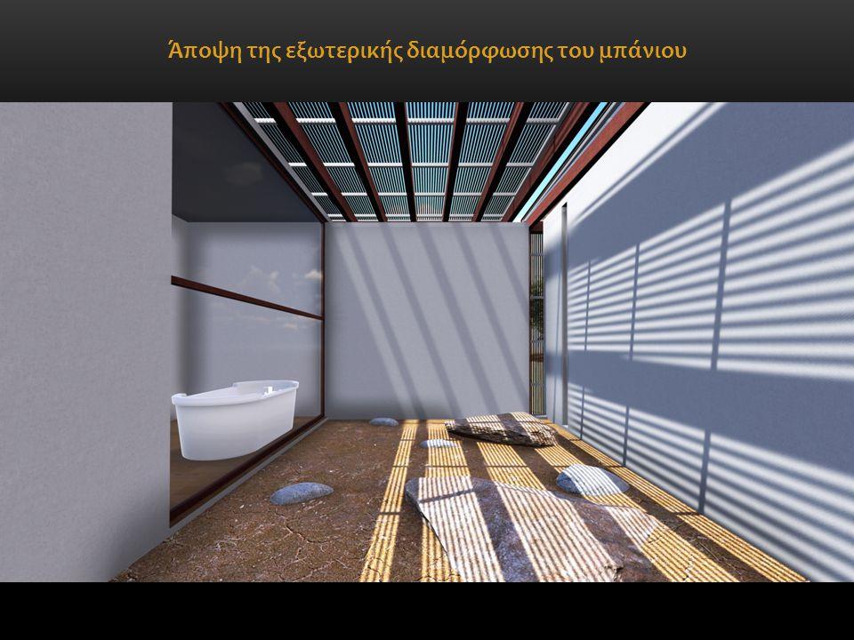 Άποψη της εξωτερικής διαμόρφωσης του μπάνιου