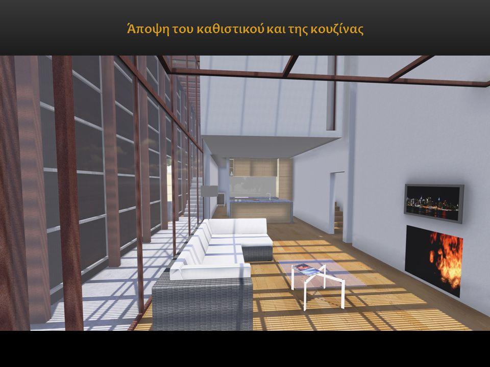 Άποψη του καθιστικού και της κουζίνας