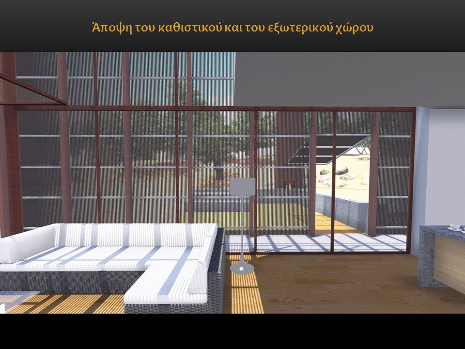Άποψη του καθιστικού και του εξωτερικού χώρου