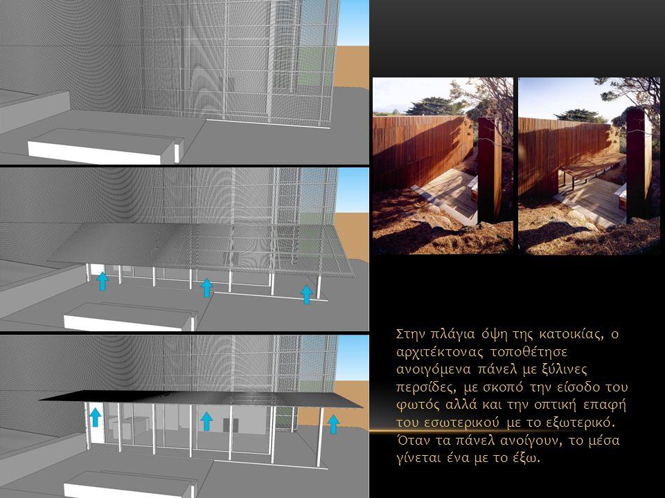 Στην πλάγια όψη της κατοικίας, ο αρχιτέκτονας τοποθέτησε ανοιγόμενα πάνελ με ξύλινες περσίδες, με σκοπό την είσοδο του φωτός αλλά και την οπτική επαφή