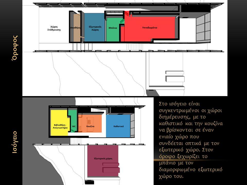 Στο ισόγειο είναι συγκεντρωμένοι οι χώροι διημέρευσης, με το καθιστικό και την κουζίνα να βρίσκονται σε έναν ενιαίο χώρο που συνδέεται οπτικά με τον ε