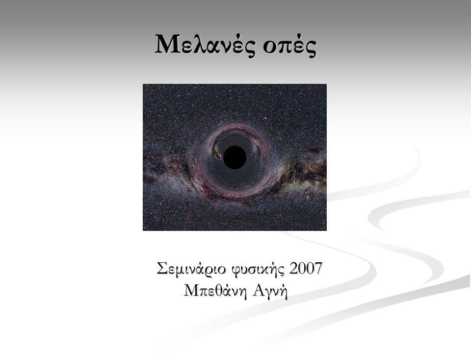 Μελανές οπές Σεμινάριο φυσικής 2007 Σεμινάριο φυσικής 2007 Μπεθάνη Αγνή Μπεθάνη Αγνή