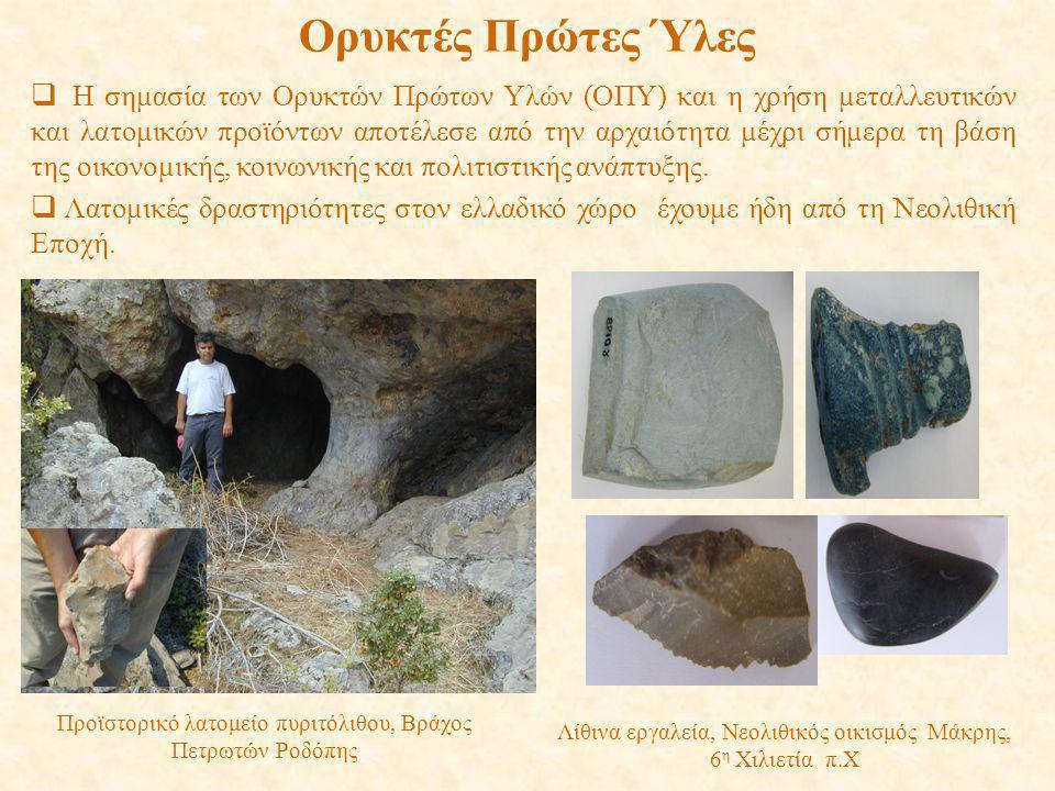 Ορυκτές Πρώτες Ύλες  Η σημασία των Ορυκτών Πρώτων Υλών (ΟΠΥ) και η χρήση μεταλλευτικών και λατομικών προϊόντων αποτέλεσε από την αρχαιότητα μέχρι σήμερα τη βάση της οικονομικής, κοινωνικής και πολιτιστικής ανάπτυξης.