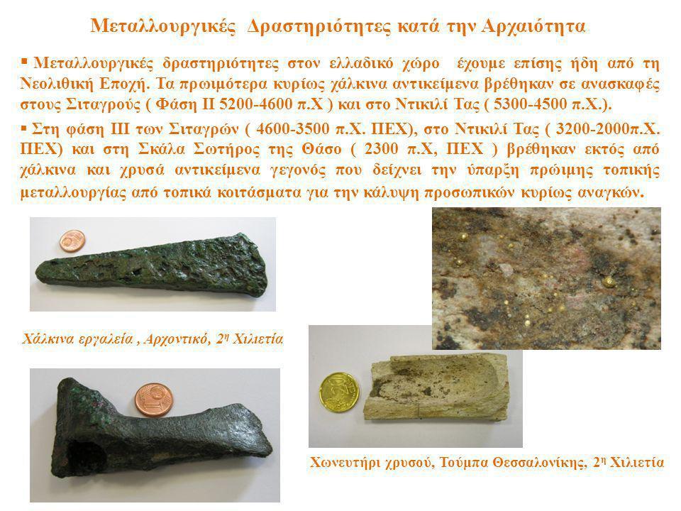 Μεταλλουργικές Δραστηριότητες κατά την Αρχαιότητα  Μεταλλουργικές δραστηριότητες στον ελλαδικό χώρο έχουμε επίσης ήδη από τη Νεολιθική Εποχή. Τα πρωι