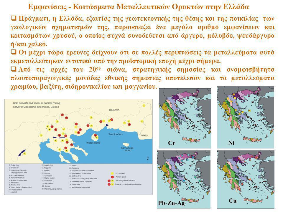  Πράγματι, η Ελλάδα, εξαιτίας της γεωτεκτονικής της θέσης και της ποικιλίας των γεωλογικών σχηματισμών της, παρουσιάζει ένα μεγάλο αριθμό εμφανίσεων και κοιτασμάτων χρυσού, ο οποίος συχνά συνοδεύεται από άργυρο, μόλυβδο, ψευδάργυρο ή/και χαλκό.