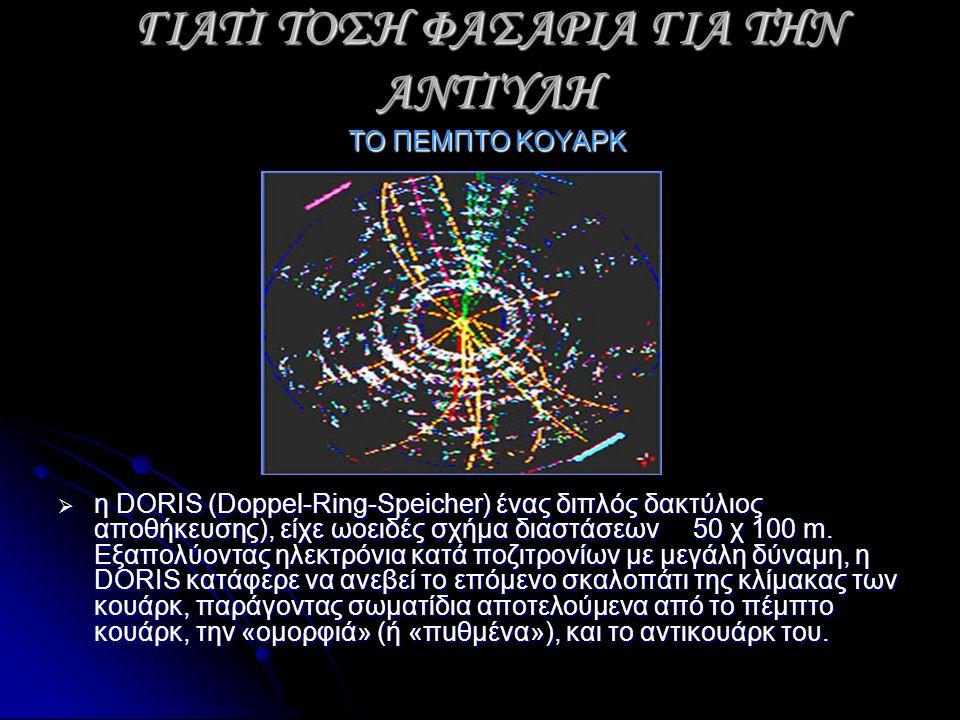 ΓΙΑΤΙ ΤΟΣΗ ΦΑΣΑΡΙΑ ΓΙΑ ΤΗΝ ΑΝΤΙΎΛΗ ΤΟ ΠΕΜΠΤΟ ΚΟΥΑΡΚ  η DORIS (Doppel-Ring-Speicher) ένας διπλός δακτύλιος αποθήκευσης), είχε ωοειδές σχήμα διαστάσεων 50 χ 100 m.