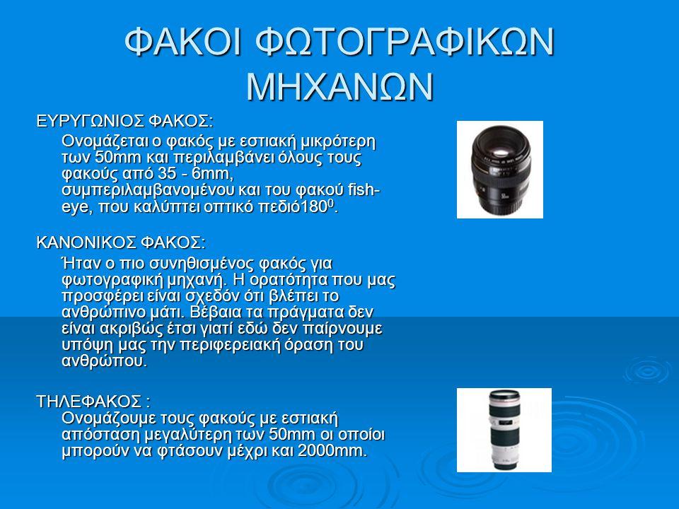 ΦΑΚΟΙ ΦΩΤΟΓΡΑΦΙΚΩΝ ΜΗΧΑΝΩΝ ΕΥΡΥΓΩΝΙΟΣ ΦΑΚΟΣ: Ονομάζεται ο φακός με εστιακή μικρότερη των 50mm και περιλαμβάνει όλους τους φακούς από 35 - 6mm, συμπερι