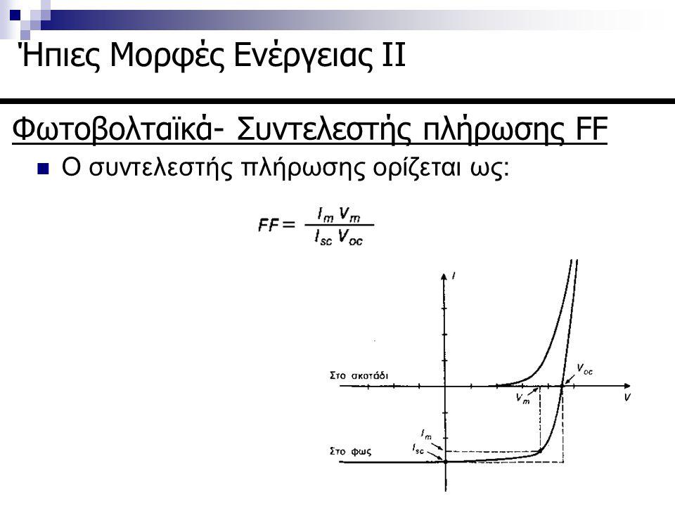Φωτοβολταϊκά- Συντελεστής πλήρωσης FF Ήπιες Μορφές Ενέργειας ΙΙ O συντελεστής πλήρωσης ορίζεται ως: