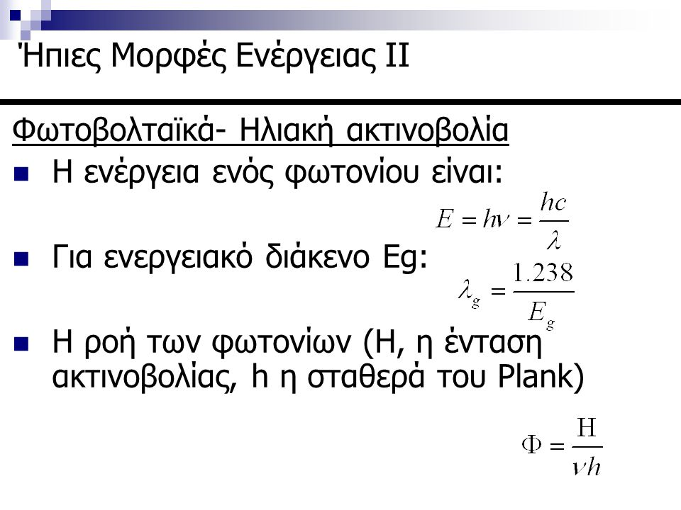 Φωτοβολταϊκά- Hλιακή ακτινοβολία Η απορρόφηση της ηλιακής ακτινοβολίας δίνεται από την εξίσωση: όπου α ο συντελεστής απορρόφησης της ηλιακής ακτινοβολίας σε (m -1 ) Για x=0 έχουμε απορρόφηση Φο Ήπιες Μορφές Ενέργειας ΙΙ