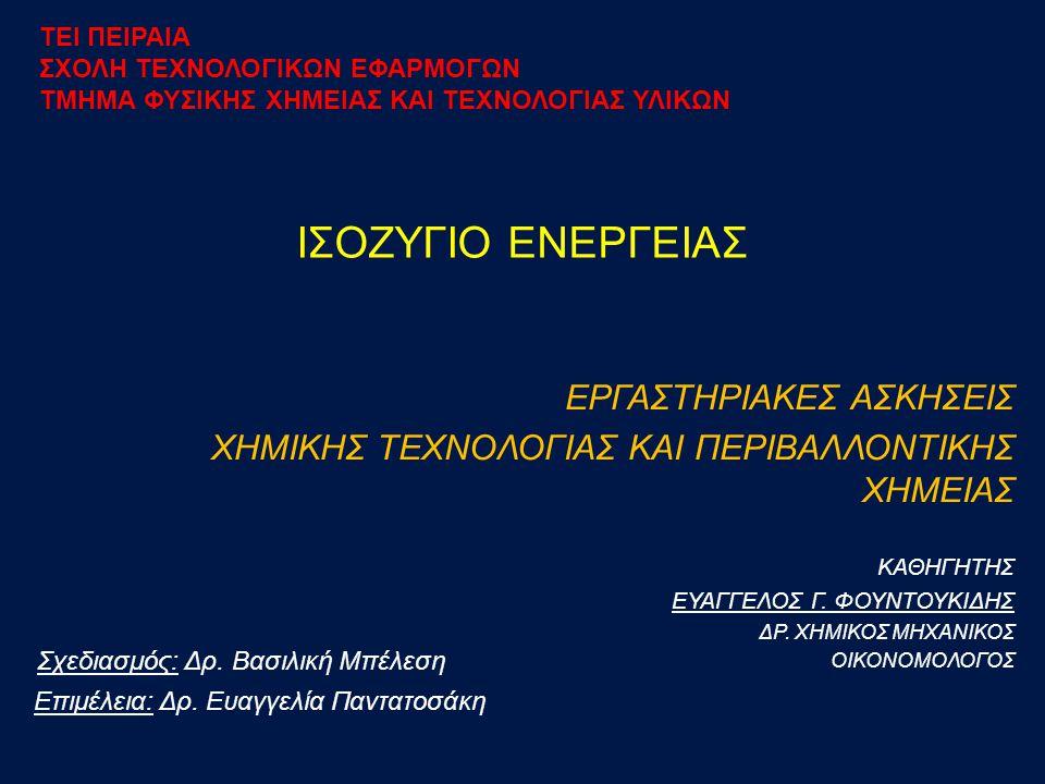 ΘΕΩΡΗΤΙΚΟ ΜΕΡΟΣ Αρχή διατήρησης της ενέργειας Ένας από τους βασικότερους νόμους της φύσης είναι η αρχή διατήρησης της ενέργειας (Leibnitz το 1693) Η αρχή αυτή όπως διατυπώθηκε αρχικά αφορούσε μόνο το άθροισμα κινητικής και δυναμικής ενέργειας (μηχανική ενέργεια) υλικού σώματος μέσα στο πεδίο βαρύτητας.