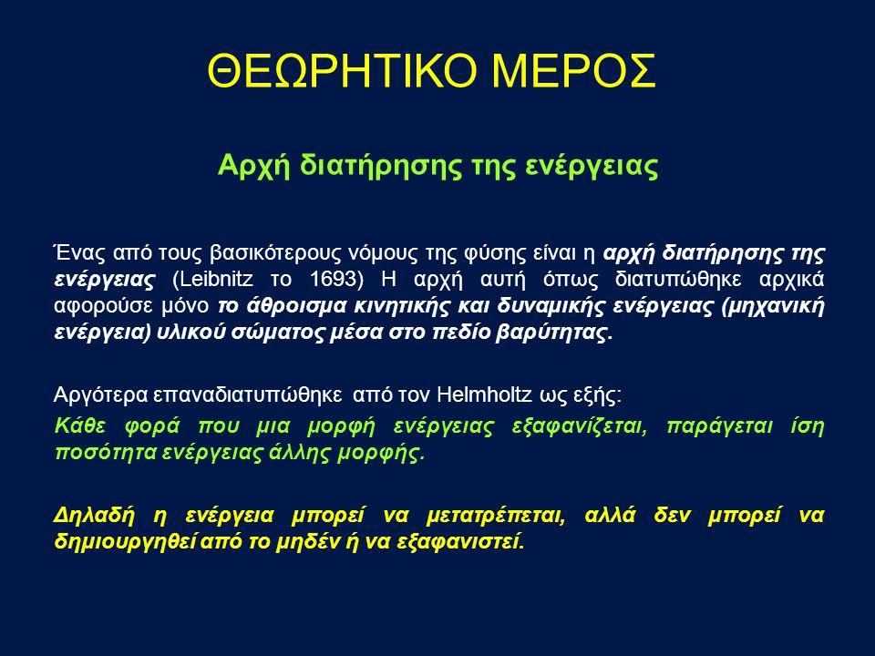 Την αδυναμία παραγωγής έργου από το μηδέν τη λέμε «αεικίνητο πρώτου είδους» και αυτή η διατύπωση της αρχής διατήρησης της ενέργειας είναι γνωστή σαν πρώτος νόμος της θερμοδυναμικής.