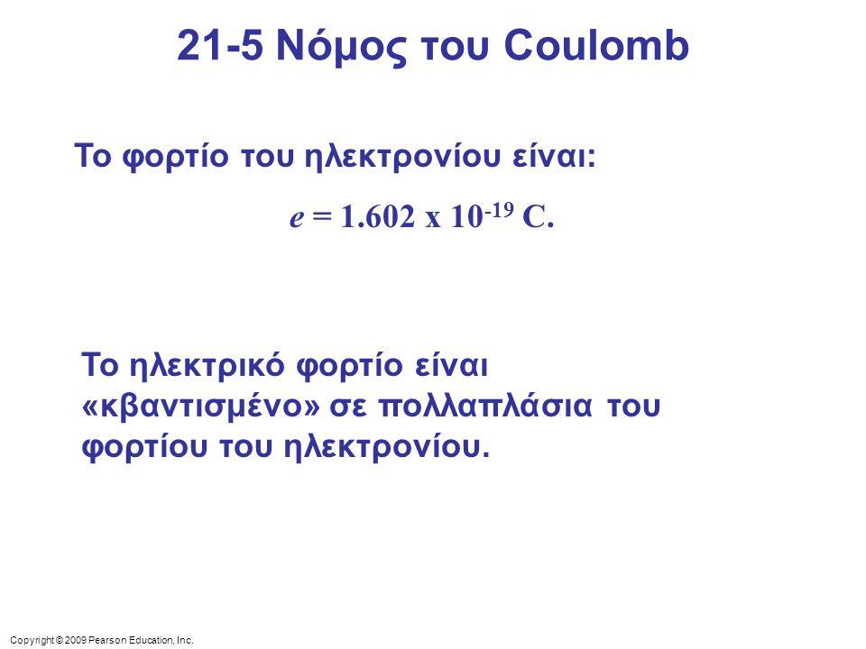 Copyright © 2009 Pearson Education, Inc. Το φορτίο του ηλεκτρονίου είναι: e = 1.602 x 10 -19 C. Το ηλεκτρικό φορτίο είναι «κβαντισμένο» σε πολλαπλάσια