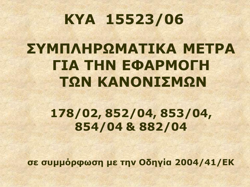 ΣΚΟΠΟΣ (άρθρο 1 ο ) Η έκδοση της 5υπουργικής ❊ αυτής ΚΥΑ, που εκδόθηκε σε συμμόρφωση με την Οδηγία 2004/41/ΕΚ, ήταν αναγκαία για: (α) τον καθορισμό αναγκαίων συμπληρωματικών μέτρων εφαρμογής των καν.
