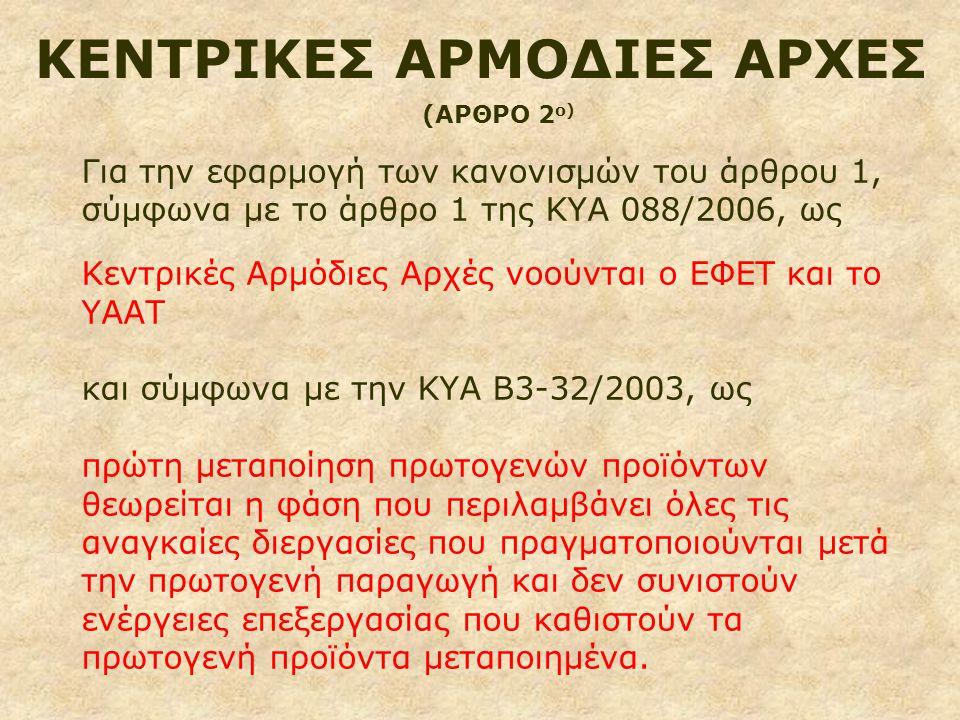 ΚΑΤΑΧΩΡΗΣΗ ΚΑΙ ΕΓΚΡΙΣΗ ΕΓΚΑΤΑΣΤΑΣΕΩΝ (Άρθρο 5 ο ) Προθεσμία κατάθεσης αίτησης καταχώρησης στην αρμόδια περιφερειακή ή νομαρχιακή αρχή έως την 31 η Δεκεμβρίου 2006.