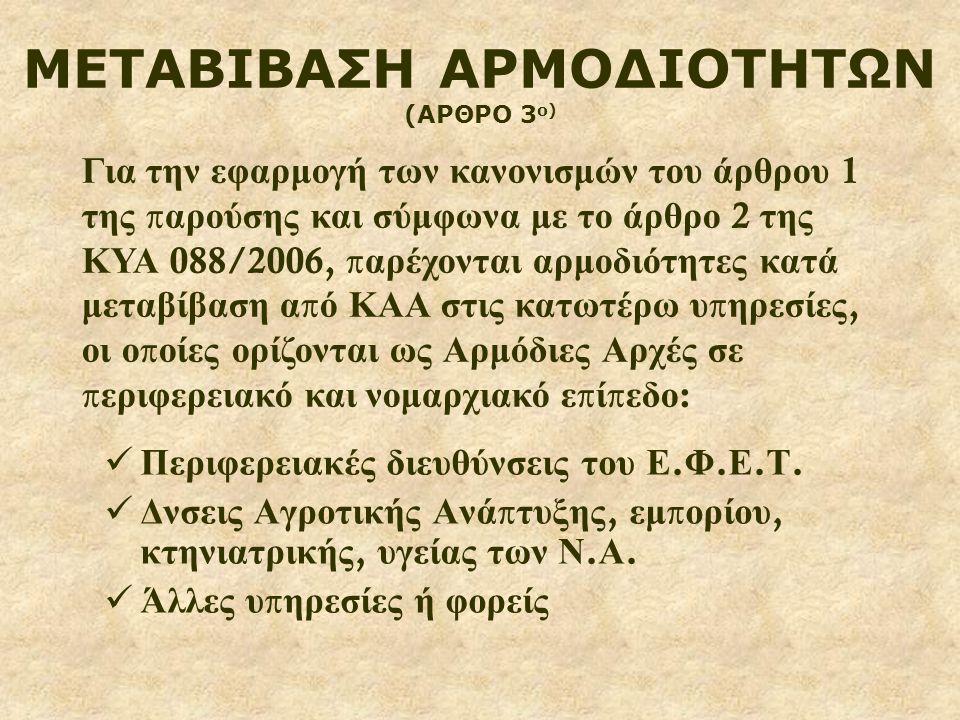 ΚΥΡΩΣΕΙΣ (άρθρο 21 ο ) ΟΙ ΠΑΡΑΒΑΣΕΙΣ ΚΑΤΗΓΟΡΙΟΠΟΙΟΥΝΤΑΙ ΩΣ ΕΞΗΣ: Α.