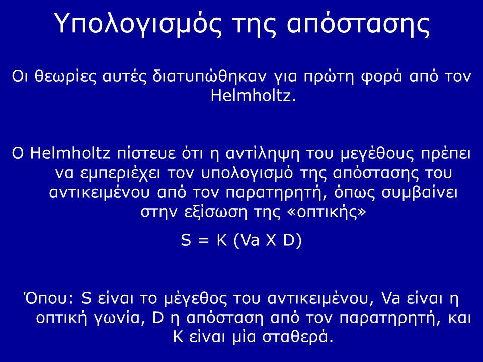Υπολογισμός της απόστασης Οι θεωρίες αυτές διατυπώθηκαν για πρώτη φορά από τον Helmholtz. O Helmholtz πίστευε ότι η αντίληψη του μεγέθους πρέπει να εμ