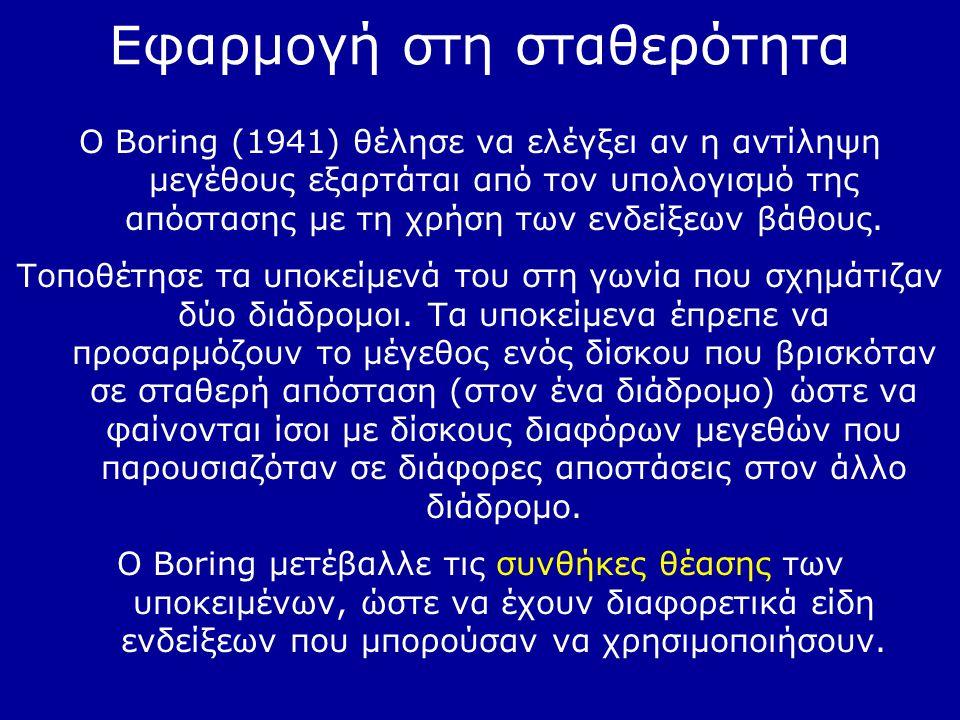 Εφαρμογή στη σταθερότητα O Boring (1941) θέλησε να ελέγξει αν η αντίληψη μεγέθους εξαρτάται από τον υπολογισμό της απόστασης με τη χρήση των ενδείξεων