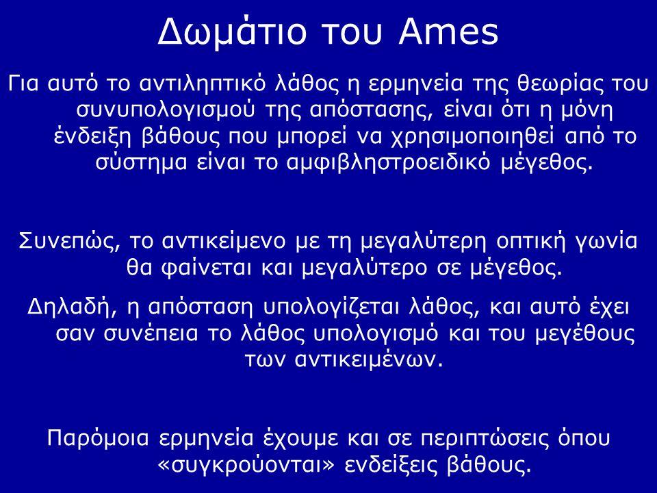 Δωμάτιο του Ames Για αυτό το αντιληπτικό λάθος η ερμηνεία της θεωρίας του συνυπολογισμού της απόστασης, είναι ότι η μόνη ένδειξη βάθους που μπορεί να