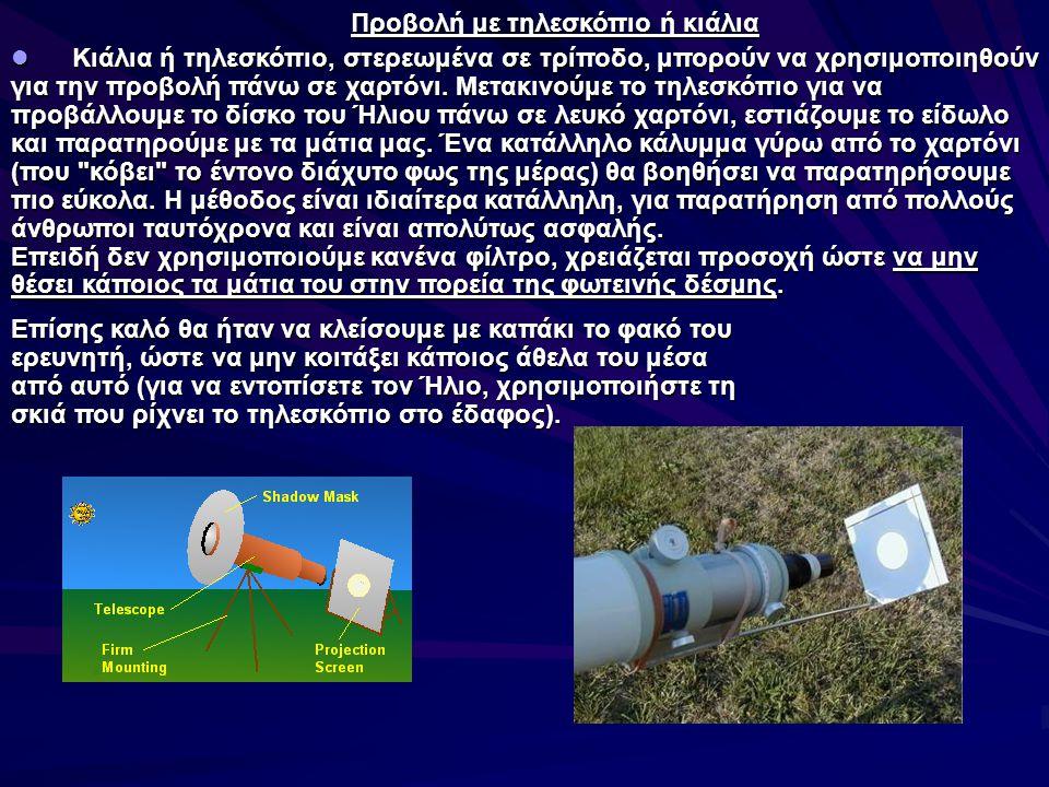 Προβολή με τηλεσκόπιο ή κιάλια Κιάλια ή τηλεσκόπιο, στερεωμένα σε τρίποδο, μπορούν να χρησιμοποιηθούν για την προβολή πάνω σε χαρτόνι. Μετακινούμε το
